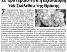 Σε προτεραιότητα η αξιοποίηση του ζεόλιθου της Θράκης (ΜΕΘΟΡΙΟΣ, 26/6/2014)